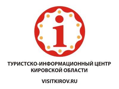 Туристско-информационный центр Кировской области