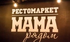 Рестомаркет МАМА РЯДОМ